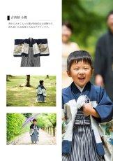画像2: 羽織袴  古典柄 小鷹  【対応身長】90〜95cm *サイズ調整不可 (2)