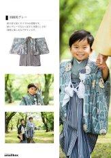 画像2: 羽織袴グレー【対応身長】90cm〜100cm (2)