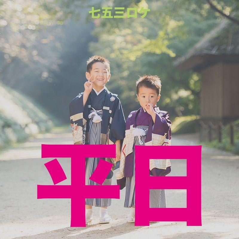 画像1: 【10〜12月】【平日】【七五三】ロケーションフォト撮影チケット (1)